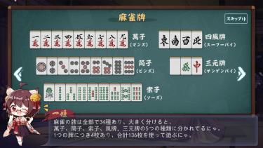 【雀魂deゼロから始める麻雀】第1回「麻雀牌の種類を覚えよう」