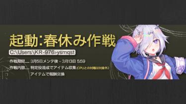 【3/5雀魂アプデ情報】期間限定イベント「起動:春休み作戦」ほか