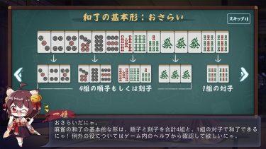 【雀魂deゼロから始める麻雀】第2回「手牌の作り方を理解しよう」