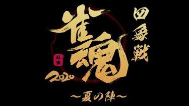 【雀魂公式大会】目指せランキング上位100位!!ランカーのみ参加可能な「雀魂四象戦 -夏の陣-」が開催されるぞー!!