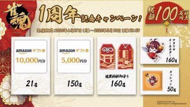 雀魂公式Twitterアカウントをフォロー&RTで総額100万円以上の商品が抽選で当たる!雀魂1周年記念キャンペーンが開催中!