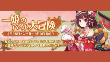 【4/25~5/9雀魂イベント攻略】すごろくイベント『一姫のバイト大冒険』の進め方や報酬まとめ