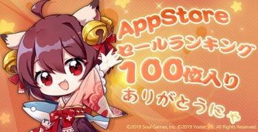 iOS版雀魂がAppstoreセールスランキング100位以内にランクイン!!祈願の巻物を受け取ってガチャを回そう!