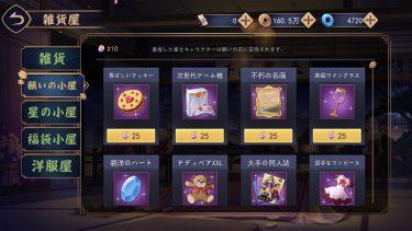 【雀魂】紫の贈り物は貴重?用途と入手方法についてまとめました!