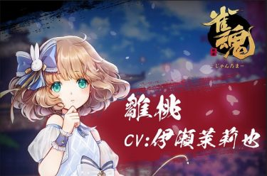 雀魂の新キャラ「雛桃(CV:伊瀬 茉莉也)」が発表されました!人妻の次はロr…夢見る少女!