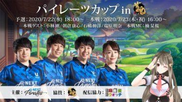 『パイレーツカップ In 雀魂』が開催決定!U-NEXTパイレーツのメンバーが本戦ゲストとして登場!