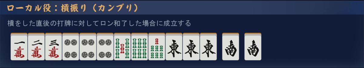 槓振り(かんぶり)