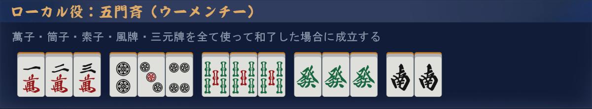 五門斉(うーめんちー)