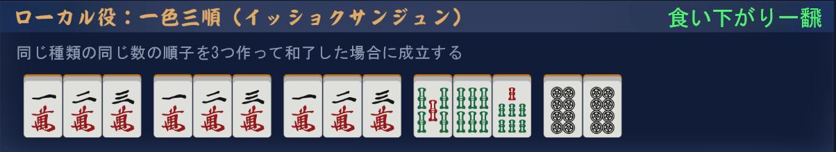 一色三順(いっしょくさんじゅん)