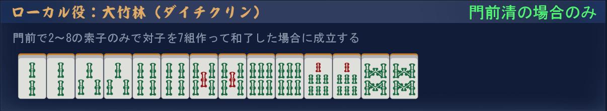 大竹林(だいちくりん)