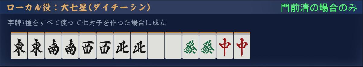 大七星(だいちーしん)